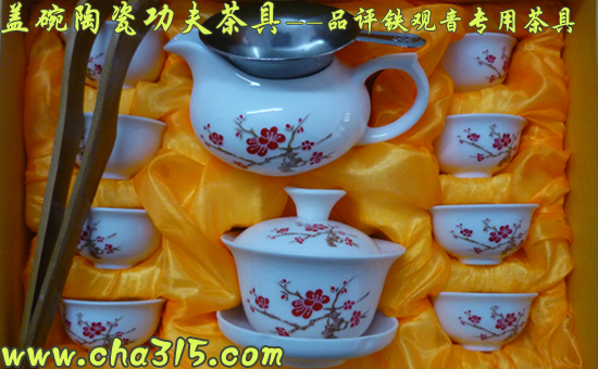 盖碗陶瓷茶具