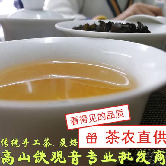 传统手工炭焙铁观音 熟茶铁观音 炭焙铁观音养胃茶